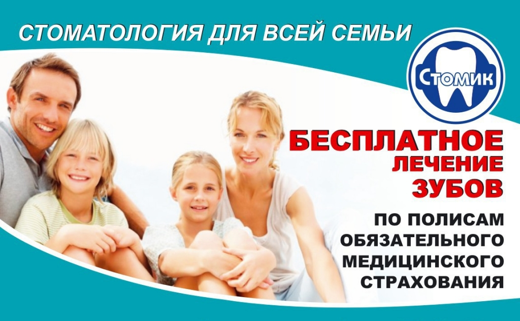 Листовка, иллюстрирующая предоставление бесплатных услуг в сети клиник Стомик
