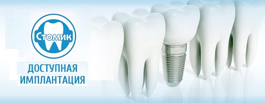 имплантация зубов в стомик