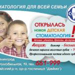 Акция в стоматологии на Автомобильной, 19