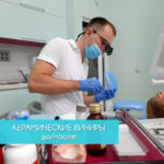 Современные методы лечения и протезирования зубов