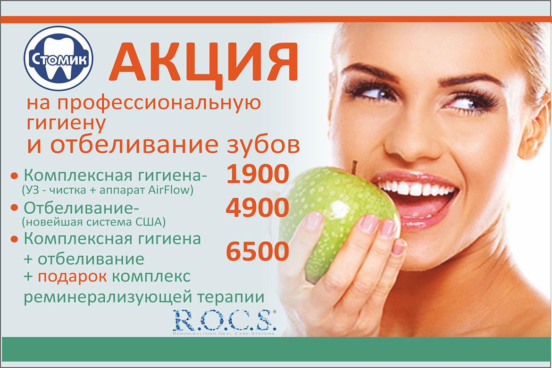 Акция стоматология
