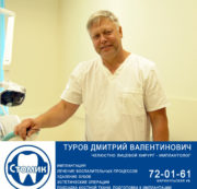 Цена зубного имплантата в Стомике