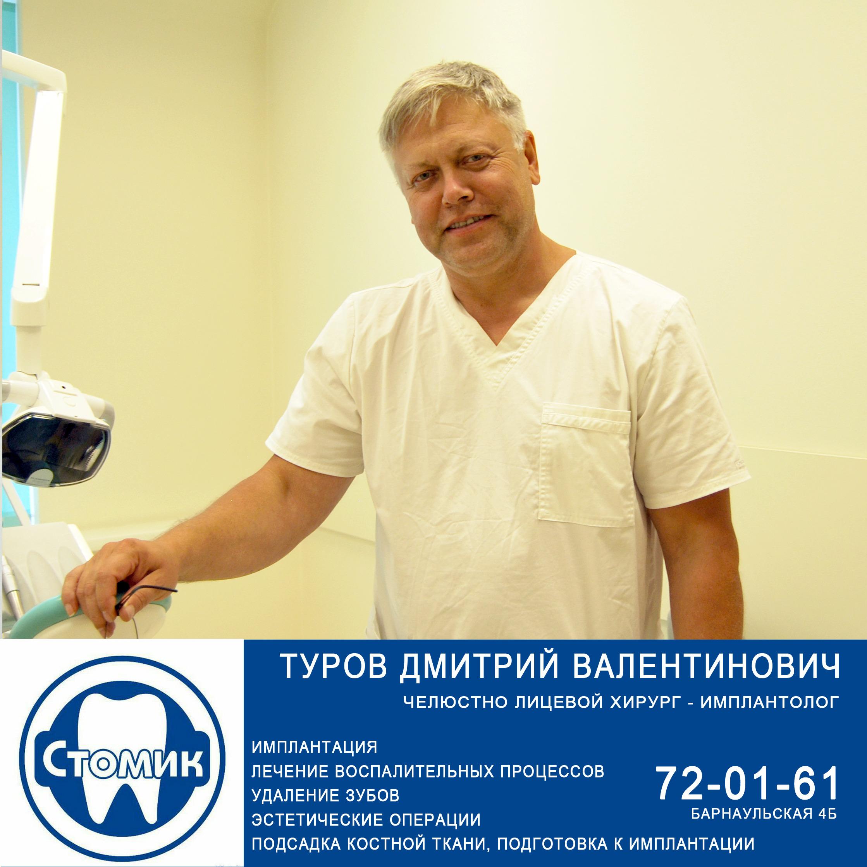 зубной врач имплантолог Туров