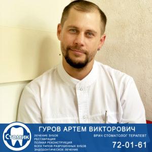 Врач стоматолог Гуров