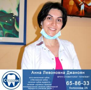 Анна Джаноян - лечение пульпита