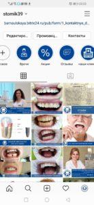Зубные импланты в Калининграде обзор цен