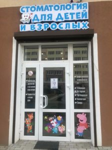 Стомик ул.Денисова 12