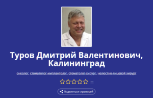 Челюстно-лицевой хирург Калининград