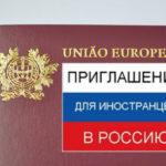 Приглашение на лечение в Россию