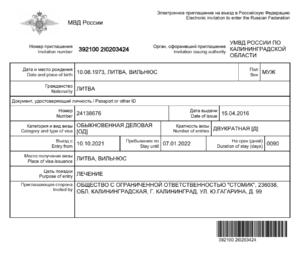 Образец приглашения на лечение в Россию