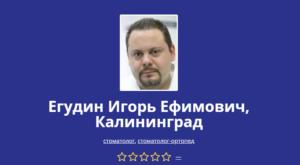 Игорь Егудин Врач - протезирование зубов