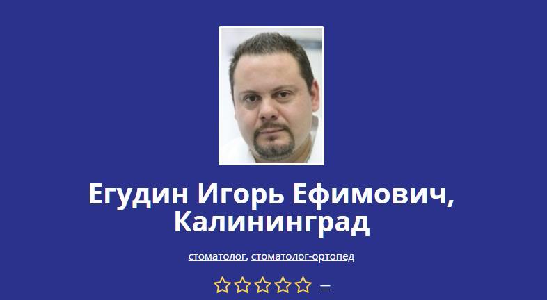 Игорь Егудин Врач - протезирование