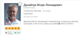 Игорь Дунайчук протезирование зубов